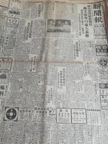 抗战胜利内容《新闻报》,毛泽东两度谈话,