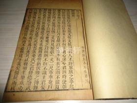 稀见清代兵法书《吴子》及《司马法》两种合订一册全
