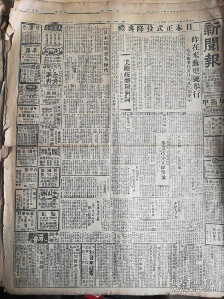 1945年9月3日抗战胜利纪念日《新闻报》。日报正式投降典礼,米苏里号举行。日本投降书各条款。