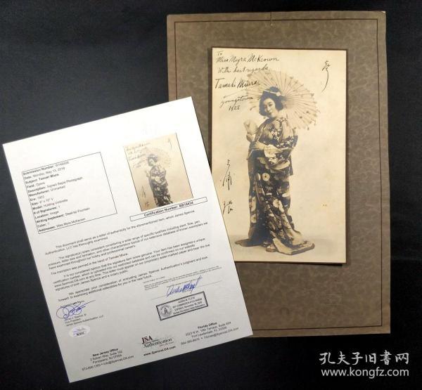 """""""永远的蝴蝶夫人""""亚洲第一位世界级歌唱家 三浦环 1923年签名肖像照(蛋白纸基) 由三大签名鉴定公司之一JSA鉴定"""