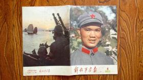 解放军画报1966年4期