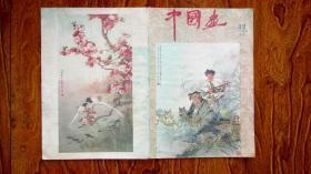 中国画1959年12期