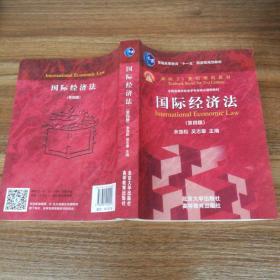 """国际经济法(第四版)/普通高等教育""""十一五""""国家级规划教材·面向21世纪课程教材"""