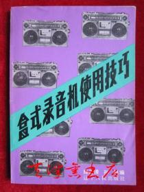 盒式录音机使用技巧(1982年1版1印)