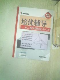 学而思培优辅导:初二数学跟踪练习 (初二数学上册)RJ人教版
