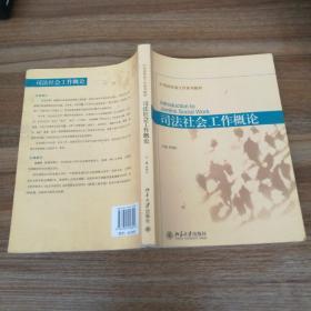 司法社会工作概论/21世纪社会工作系列教材