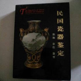 民国瓷器鉴定——胎釉 彩绘 器型(精装带盒)