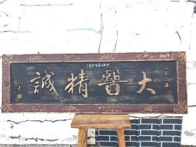 民仿清做:大医精诚医牌匾,品相如图,长185cm,宽60cm。