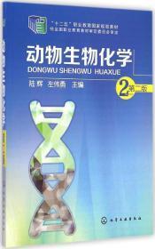 动物生物化学(第二版)