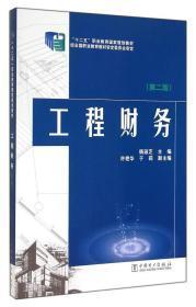 """""""十二五""""职业教育国家规划教材:工程财务(第二版)"""