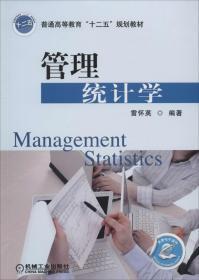 管理统计学