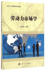 劳动力市场学/当代人力资源管理系列教材
