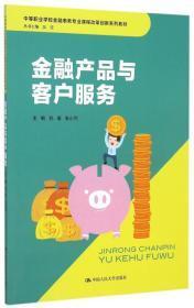 金融产品与客户服务/中等职业学校金融事务专业课程改革创新系列教材