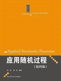 应用随机过程(第四版)(21世纪统计学系列教材)