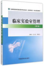 临床实验室管理(第三版)
