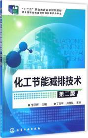 化工节能减排技术(李平辉)(第二版)