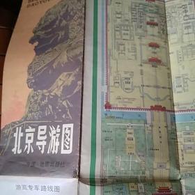 北京导游图