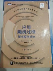 应用随机过程 概率模型导论(第11版)