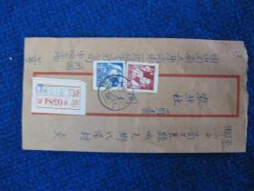 1958年挂号实寄封贴10分20分各一张