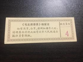 毛主席语录检查证