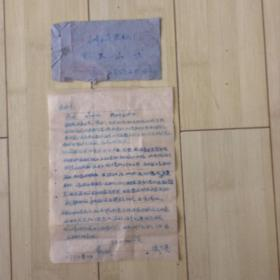 1962年土纸实寄封  宋天德  16开信纸1张合售。货号20