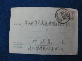 1958年邮资封,邮戳清晰有信件