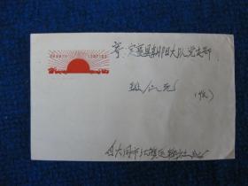 文革实寄封,红太阳图案,贴天安门8分邮票1枚