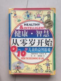 健康·智慧从零岁开始:0~10岁儿童的益智游戏