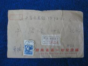 1958年挂号实寄封,湖南省第一幼儿园,20分邮票,邮戳清晰,有信件