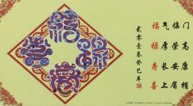 2013年拜年卡:福禄寿喜
