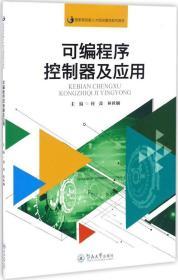 可编程序控制器及应用(国家高技能人才培训基地系列教材)