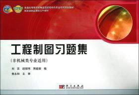 普通高等教育机械类国家级特色专业系列规划教材:工程制图习题集(非机械类专业适用)