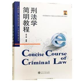 刑法学简明教程