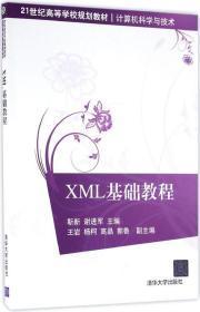 XML基础教程/21世纪高等学校规划教材·计算机科学与技术