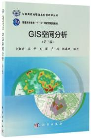 GIS空间分析(第三版)