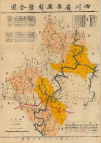 四川省渠县形势全图(复印件)(制图年代:民国31年[1942年];复印件尺寸:50x70cm;本图绘有县界、区界、未定界、四级道路、电线河川无名称、注出重要地名、地形以断续曲线表示。注有各主要路线各站距离表。)