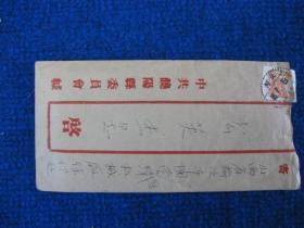 1955年实寄封,中共饶阳县委员会,天安门800圆邮票,邮戳清晰,有信件