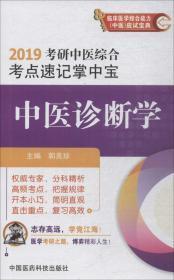 2019中医诊断学(2019考研中医综合考点速记掌中宝)