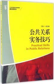 公共关系实务技巧(21世纪高职高专规划教材·通识课系列)