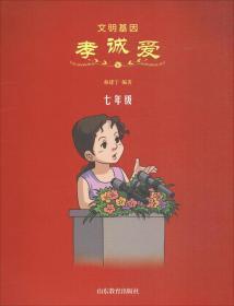文明基因·孝诚爱(七年级)