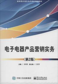 电子电器产品营销实务(第2版)