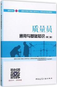 质量员通用与基础知识(装饰方向)(第二版)