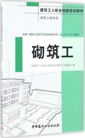 砌筑工·建筑工程系列·建筑工人职业技能培训教材