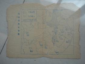老地图辛亥形势图