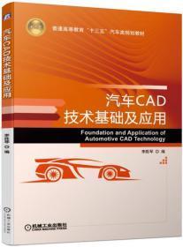 汽车CAD技术基础及应用