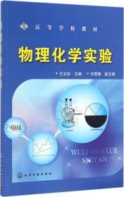 物理化学实验(王文珍)