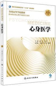 心身医学(第3版/本科心理/配增值)