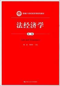 法经济学(第二版)/新编21世纪经济学系列教材