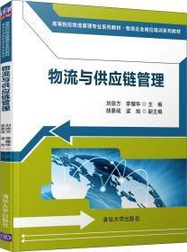 物流与供应链管理/高等院校物流管理专业系列教材·物流企业岗位培训系列教材