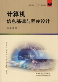 计算机信息基础与程序设计